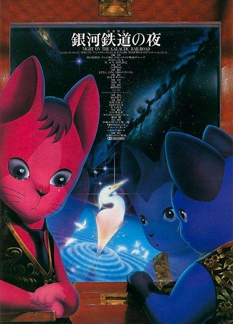 1985动画冒险《银河铁道之夜》BD1080P.日语中字