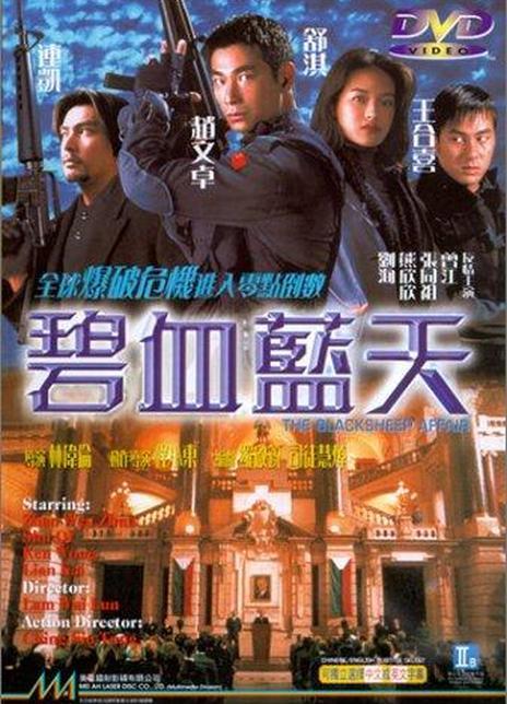 1998赵文卓舒淇动作《碧血蓝天》HD1080P.国粤双语.中字