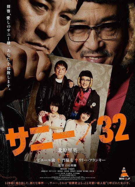 萨尼32/变态粉丝绑架案 2018日本犯罪 HD720P.日语中字