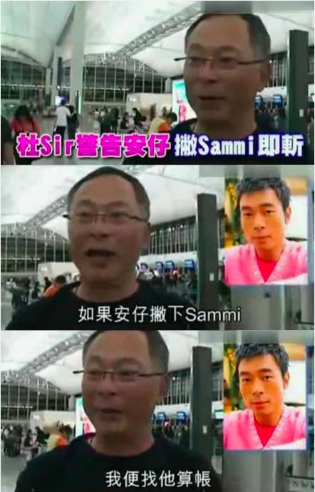 郑秀文干爹杜琪峰昔日狠话被扒,网友:许志安要小心了  第5张