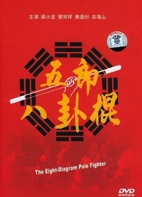 1988梁小龙武侠《血战五台山/五郎八卦棍》HD1080P.国语无字