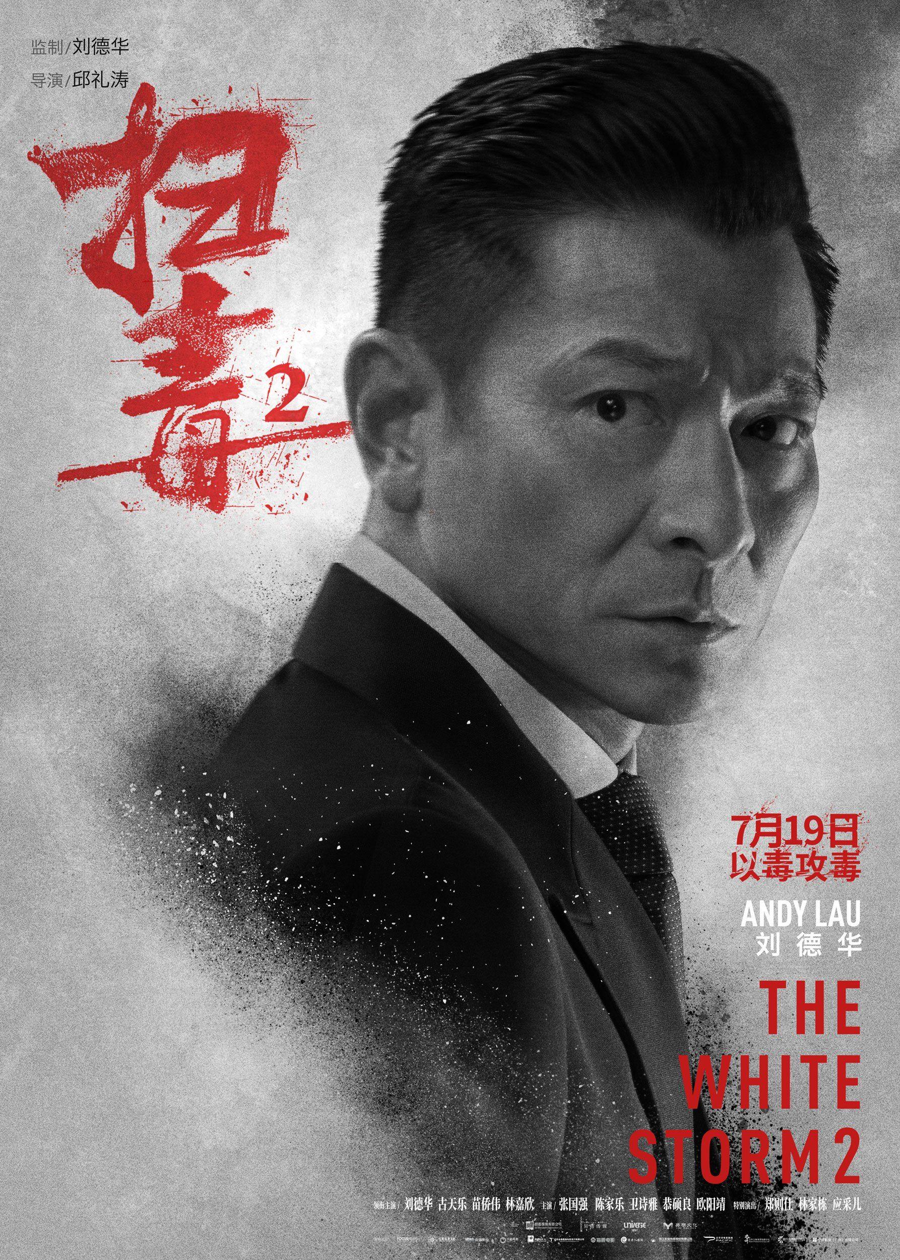 《扫毒2》曝角色海报,刘德华古天乐掀起灭毒终