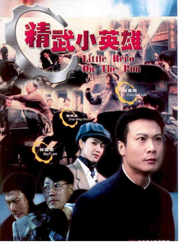 1995年 天子驕龍/精武小英雄[武打一流,搞笑也不錯]
