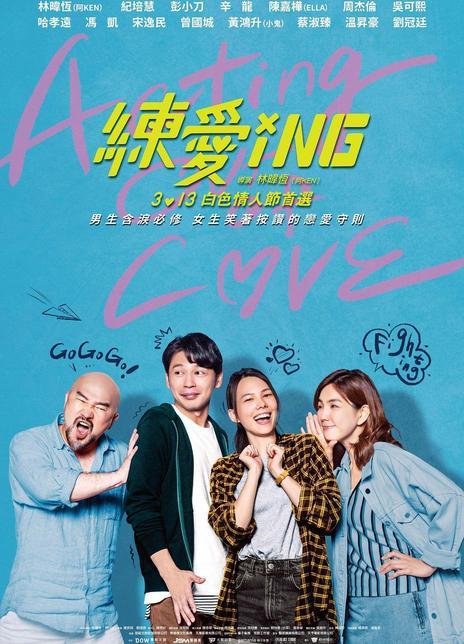 2020台湾喜剧爱情《练爱ING》HD1080P.国语中字