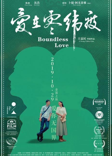 2018爱情家庭《爱在零纬度》HD1080P.国语中字