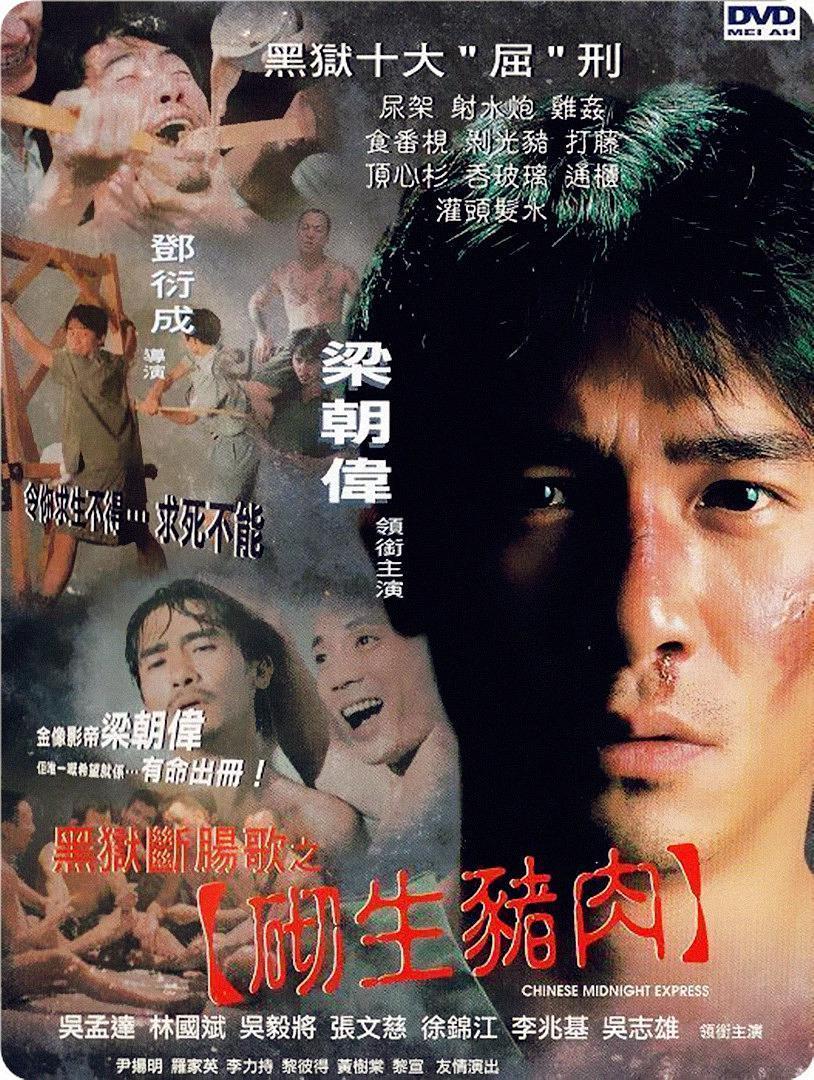 1997梁朝伟犯罪《黑狱断肠歌之砌生猪肉》HD1080P.国粤双语.中字