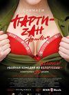 Party-zan Film
