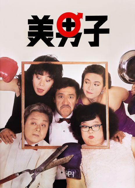 美男子 1987香港喜剧 BD1080P.国粤双语.中字