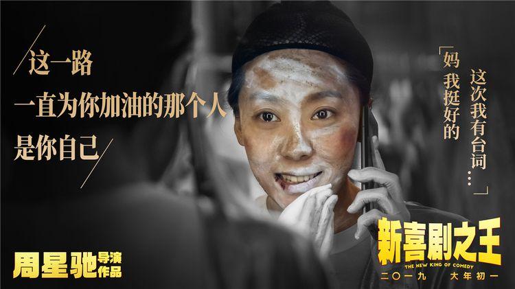 喜剧之王2.jpg