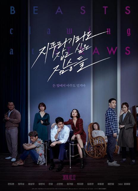 2020韩国惊悚犯罪《抓住救命稻草的野兽们》HD1080P.韩语中字