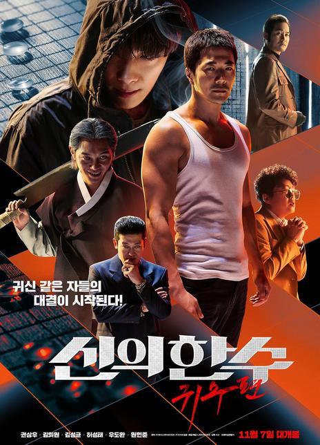 2019 韓國《神之一手:鬼手篇》魂斷棋盤,命作賭注