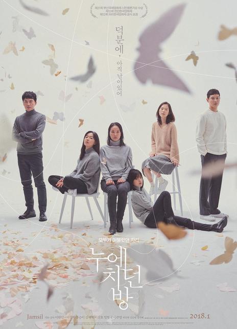2018 韓國《蠶室》奇幻錯位時空的戀愛