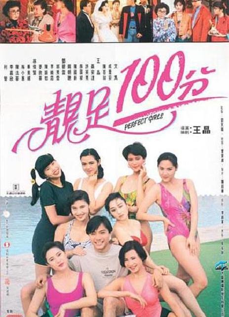 1990邵氏经典喜剧《靓足100分》HD1080p.国粤双语中字