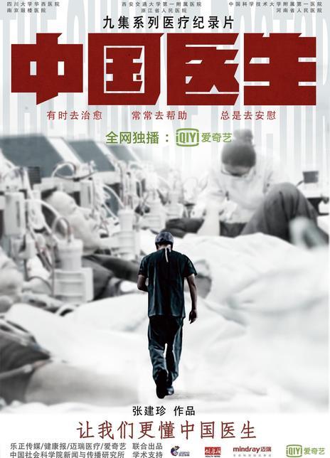2019高分纪录片  中国医生全集 .HD720P 迅雷下载