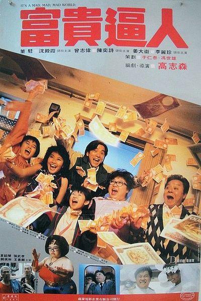 1987-1992经典喜剧《富贵逼人五部全》1080p.国粤双语.BD中英双字