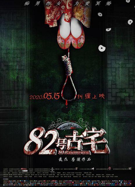 82号古宅海报封面