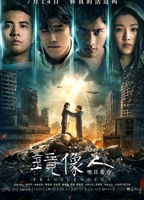 2021国产剧情《镜像人·明日青春》HD1080P.国语中字