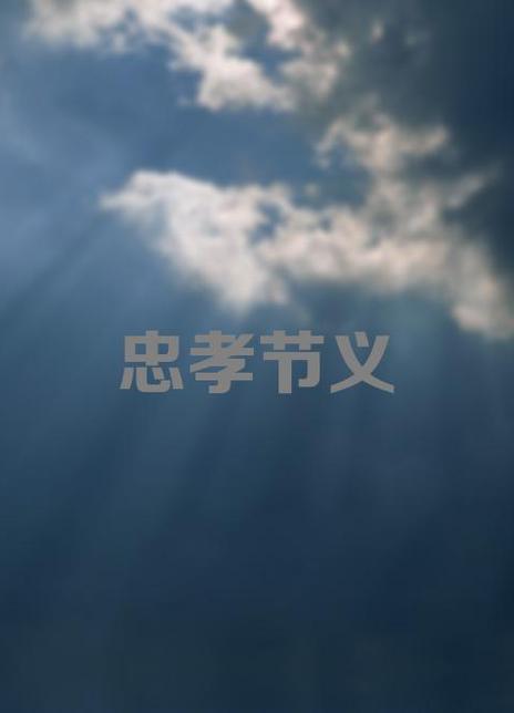忠孝節義(2019)