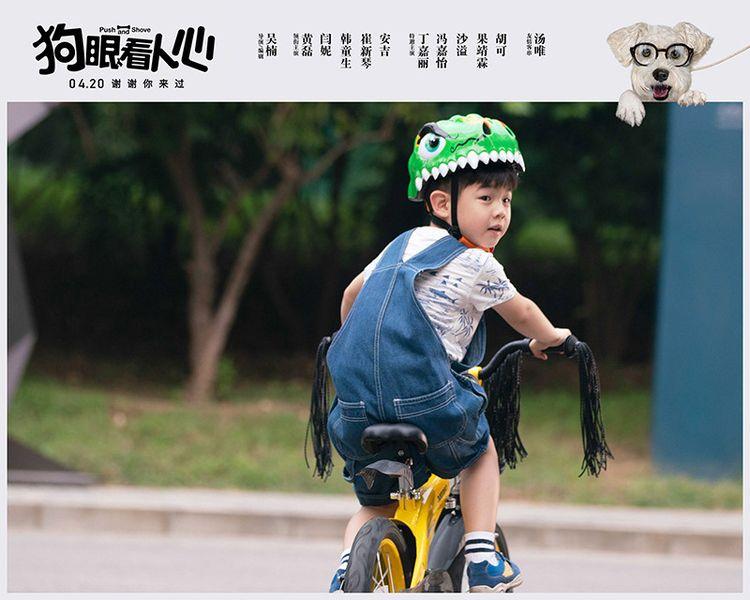 《狗眼看人心》曝主题曲MV,好妹妹献唱《宅男配狗 天长地久》  第6张