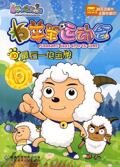 2005动漫《喜羊羊与灰太狼530集》+电影版 BD1080P 高清下载