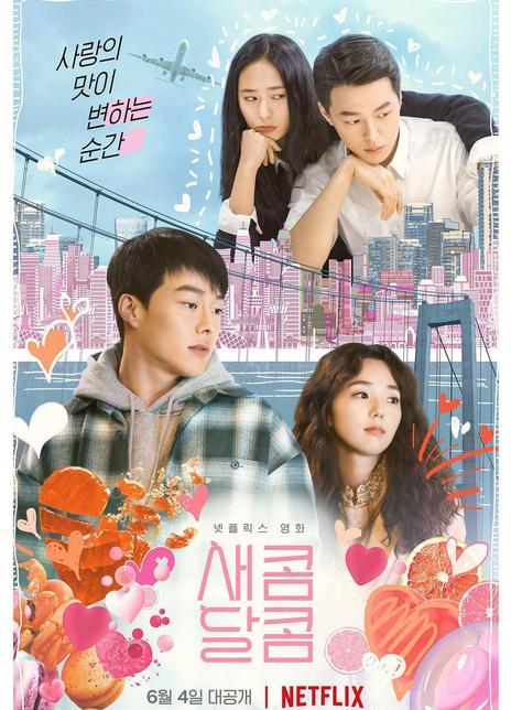 酸酸甜甜 2021韩国爱情 HD1080P.韩语中字