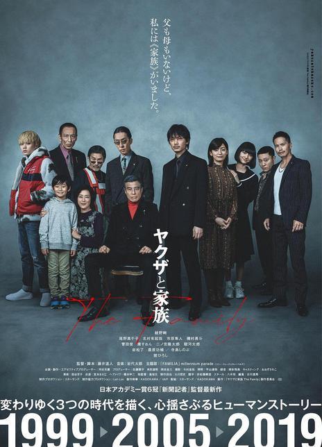 黑道与家族 2021日本黑帮故事片 HD1080P 高清下载