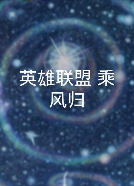 2020动画短片《英雄联盟:乘风归》HD1080P.国语中字