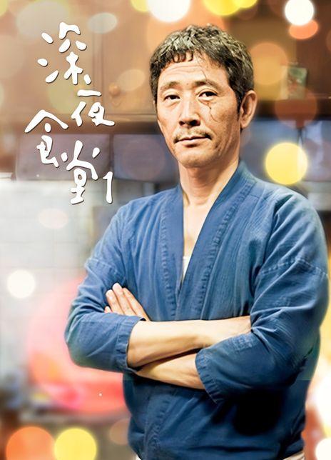 2009高分日剧 《深夜食堂》全集 HD1080P 高清迅雷下载