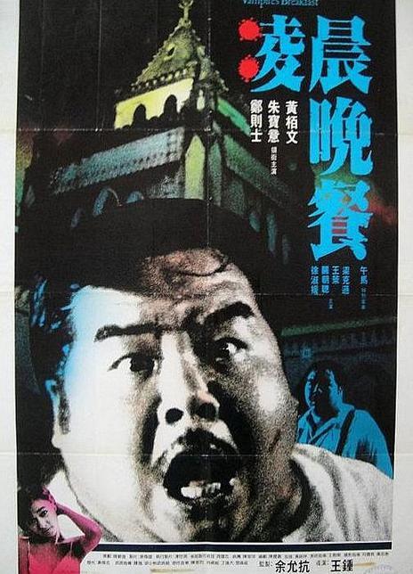 凌晨晚餐/吸血狂魔 1987香港恐怖剧情 BD1080P.国粤双语.中字
