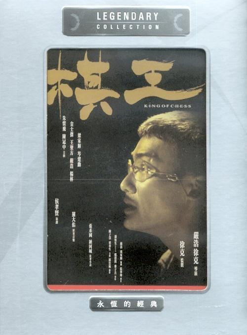 1991梁家辉高分剧情《棋王》HD1080P.国粤双语.中字