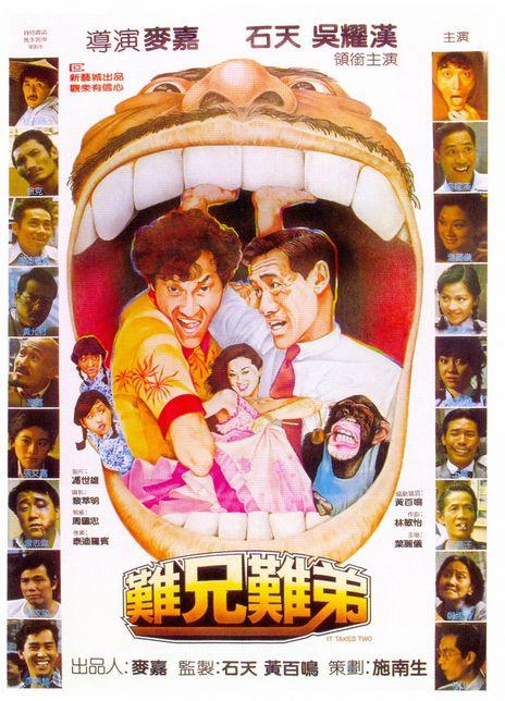 难兄难弟1982香港喜剧 HD1080P.国粤双语.中字