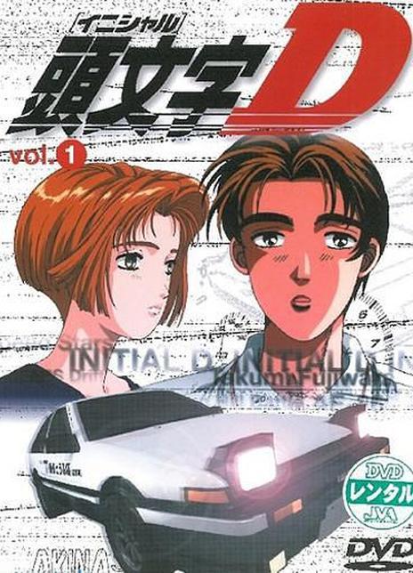 1998-2014日本动画《头文字D》合集 HD720P.日语中字
