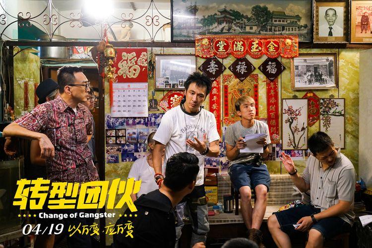 《转型团伙》曝终极预告,吴镇宇乔杉爆笑逐梦电影圈  第3张