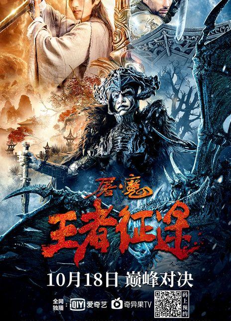 2021国产奇幻《屠魔·王者征途》 HD1080P 高清迅雷下载