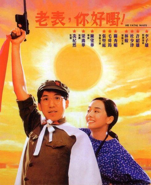 老表,你好嘢!1991香港喜剧BD1080P.国粤双语.中字