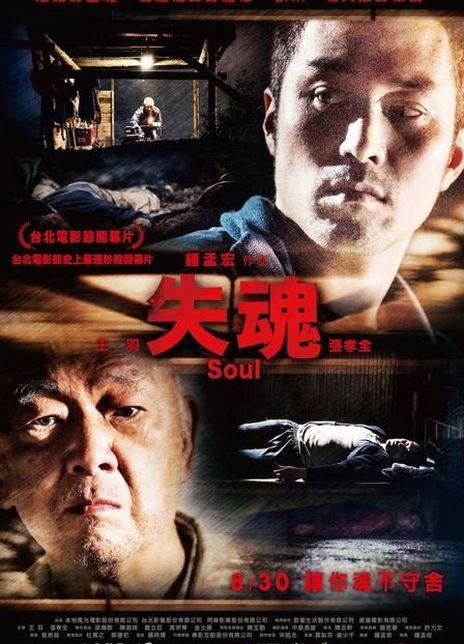 2013惊悚剧情《失魂》720p.BD国语中字