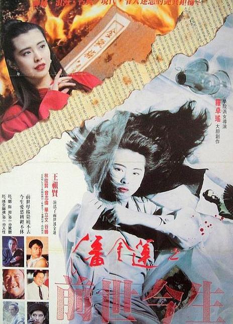 1989李碧华王祖贤奇幻《潘金莲之前世今生》BD1080P 高清下载