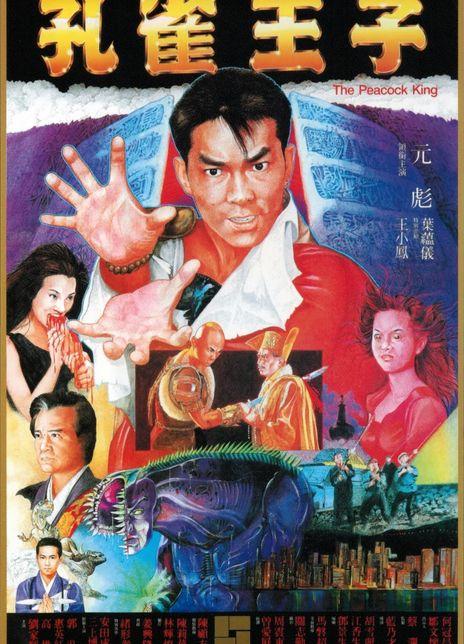 1988元彪动作奇幻《孔雀王子》BD1080P.国粤双语.中字