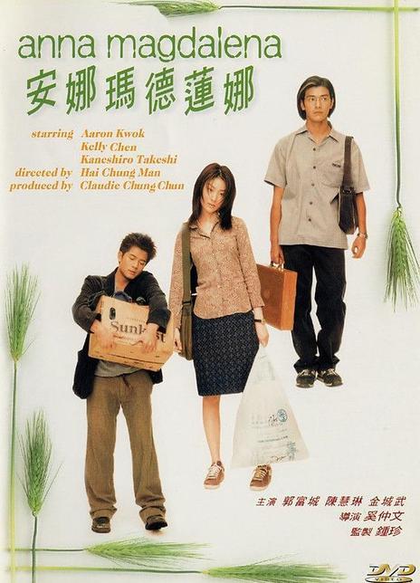 1998年香港爱情喜剧《安娜玛德莲娜/香港夜疯狂》BD720P 高清下载