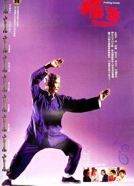 1991李安高分剧情《家庭三部曲:推手》BD720P.国语中字
