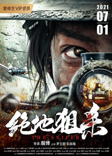 2021抗日战争《绝地狙杀》HD1080P.国语中字