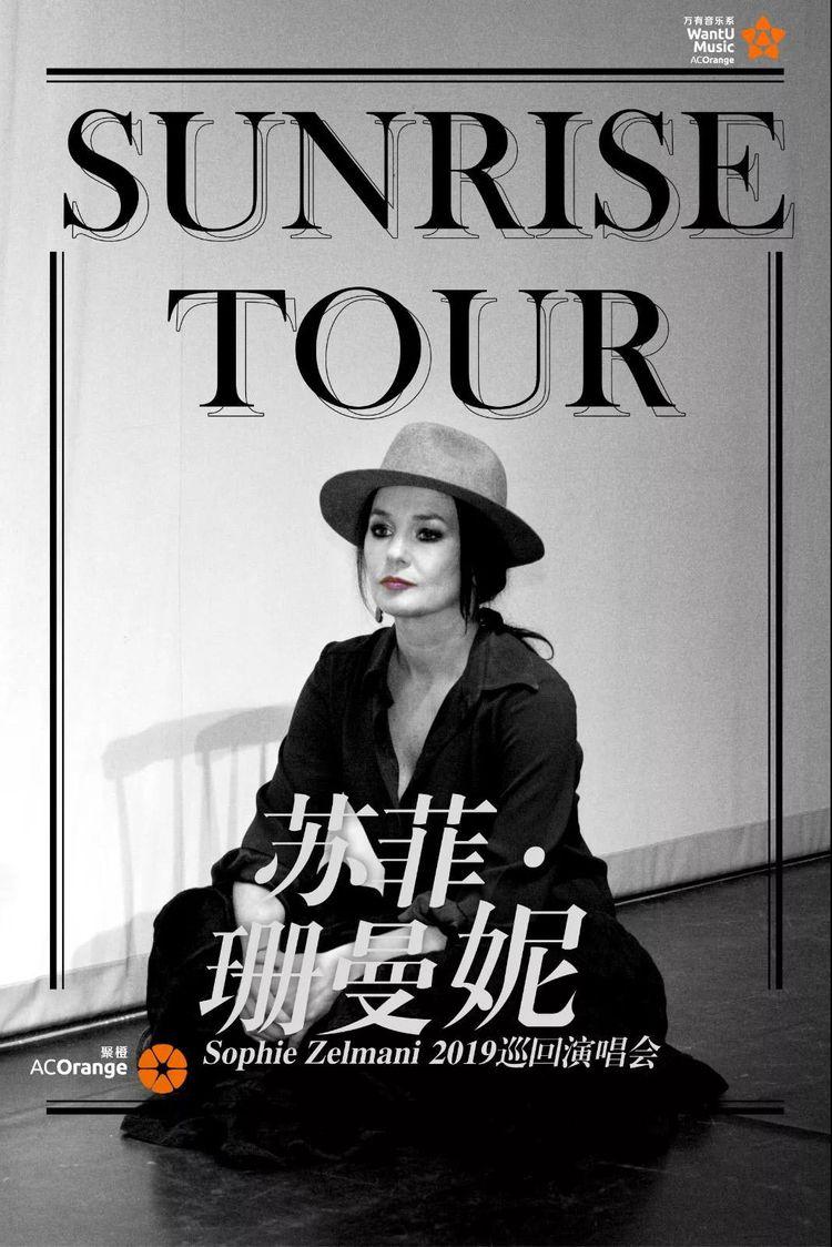 精灵在歌唱 | Sunrise Tour 苏菲 · 珊曼妮2019巡回演唱会  第6张