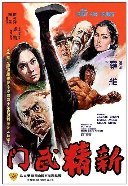1976成龙剧情动作《新精武门》BD1080P.国粤双语.中字