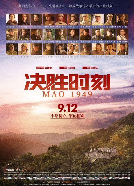 决胜时刻(Movie)[2019]
