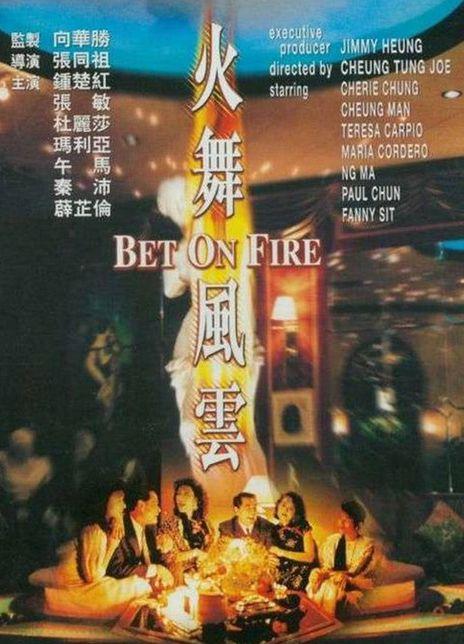 1988张敏钟楚红犯罪《火舞风云》DVDRip.国粤双语.中字