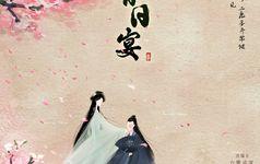 白鹭成双经典IP《春日宴》爆款预定!一线花旦小生有望主演