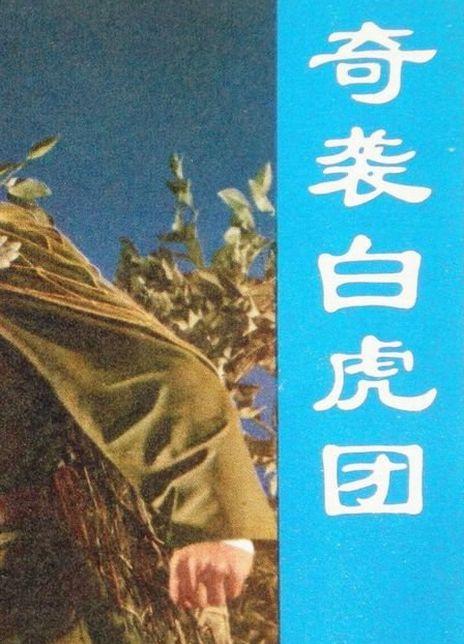 1972高分战争戏曲《奇袭白虎团》HD1080P.详解字幕