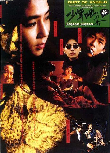 1992台湾动作《 少年吔,安啦﹗》BD720P 高清下载