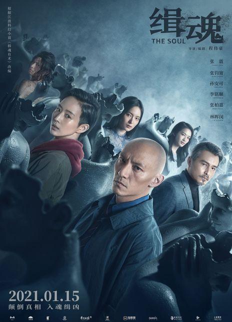 缉魂 2021张震悬疑犯罪 HD4K/1080P.国语中字