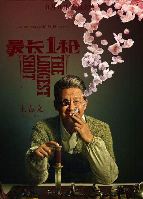 2019王志文剧情动作《最长一枪》HD1080P.国语中字